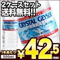 [予約販売]【3月23日出荷開始】クリスタルガイザー[CRYSTAL GEYSER] 500ml×48本[24本×2箱] 天然水...