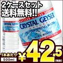 [予約販売]【3月23日出荷開始】クリスタルガイザー[CRYSTAL GEYSER] 500ml×48本[24本×2箱] 天然水[水・ミネラ...