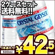 [予約販売]【3月23日出荷開始】クリスタルガイザー[CRYSTAL GEYSER] 500ml×48本[24本×2箱] 天然水[水・ミネラルウォーター]ナチュラルウォーター[送料無料][税別]