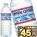 【4〜5営業日以内に出荷】クリスタルガイザー[CRYSTAL...