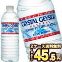 【4〜5営業日以内に出荷】クリスタルガイザー[CRYSTAL GEYSER] 500ml×48本[24本×2箱] 天然水[水・ミネラルウォータ…