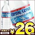 クリスタルガイザー[CRYSTAL GEYSER] 500ml×24本 天然水[水・ミネラルウォーター]ナチュラルウォー...