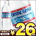 [箱割れ・箱汚損]クリスタルガイザー[CRYSTAL GEYSER] 500ml×24本 天然水[水・ミネラルウォーター]ナチュラルウォーター[税別]