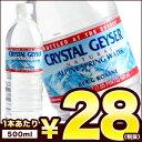 クリスタルガイザー[CRYSTAL GEYSER] 500ml×24本 天然水[水・ミネラルウォーター]ナチュラルウォーター[税別]