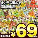 キッコーマン豆乳飲料 デルモンテ野菜ジュース 200ml紙パック×18本×4ケースセット 選