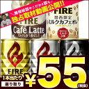 【5〜8営業日以内に出荷】キリン FIRE ファイア 缶コーヒー[エクストリームブレンド・微糖・ブラック・カフェラテ] 185g、245g缶×30本 選り取り[賞味期限:4ヶ月以上]3ケース毎に送料がかかります[税別]