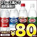 アサヒ ウィルキンソン 炭酸水[タンサン・レモン・ドライコーラ クリアジンジャ]500