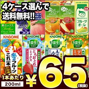 ジュース 選り取り ビタミン フルーツ