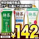 [2ケースセット送料無料]サントリー 伊右衛門 特茶・大麦ブレンド茶・ジャスミン[特定保健用食品・ト