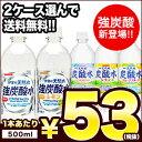 サンガリア 天然水炭酸水 500mlPET×24本×2ケース 選り取り[賞味期限:2ヶ月以上]1セ