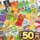 野菜ジュース 伊藤園 [1日分の野菜・充実野菜・理想のトマト...