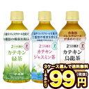 [3ケース選んで送料無料]伊藤園 2つの働き カテキン緑茶・...