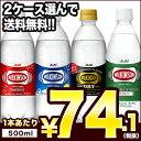 アサヒ ウィルキンソン 炭酸水[タンサン・レモン・ドライ・クリアジンジャ]500mlPET