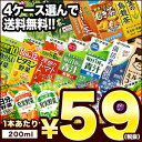 【4〜5営業日以内に出荷】伊藤園 野菜ジュース・緑茶