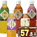 【3〜4営業日以内に出荷】神戸茶房 お茶[緑茶・烏龍茶・麦茶・ジャスミン茶・ほうじ