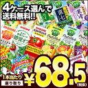 カゴメ 野菜ジュース [野菜一日これ一本 野菜生活100 野菜ジュース トマト 果汁] 195m