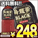 【4?5営業日以内に出荷】ポッカサッポロ 烏龍茶BLACK 2LPET×12本[6本×2ケースセット