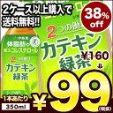 伊藤園 2つの働き カテキン緑茶 350mlPET×24本[賞味期限:4ヶ月以上]同一商品のみ3ケースまで1配送でお届けします。[税別]