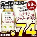 伊藤園 2つの働き カテキンジャスミン茶350mlPET×24本[賞味期限:2014年6月1日]同一商品のみ3ケースまで1配送でお届けします。[税別]