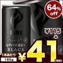 【12月25日出荷開始】【在庫処分】キリン FIRE ファイア Qグレード認証豆 ブラック 185g缶×30本[賞味期限:2015年6月1日]同一商品のみ3ケースまで1配送でお届けします。[税別]