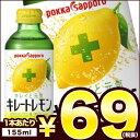 【4〜5営業日以内に出荷】ポッカサッポロ キレートレモン 155ml瓶×24本[賞味期限:4ヶ月以上]同一商品のみ2ケース毎に送料をご負担いただきます。[税別]