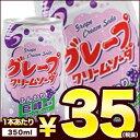 グレープクリームソーダ