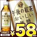 【3〜4営業日以内に出荷】【在庫処分】キリン 午後の紅茶 おいしい無糖 500mlPET×24本
