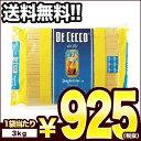 【12月16日出荷開始】【在庫処分】ディチェコ No.11[1.6mm] スパゲティーニ 3kg×4袋セット[賞味期限:2017年11月30日]2セットまで1配...