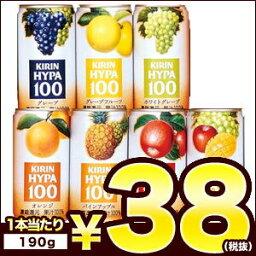 【8月30日出荷開始】【在庫処分】キリン ハイパー190g缶×30本選り取り[賞味期限:別途記載]同一商品のみ2ケース毎に送料がかかります[税別]