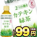 【3〜4営業日以内に出荷】【在庫処分】[送料無料]伊藤園 2つの働き カテキン緑茶 35