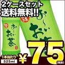 【2月23日出荷開始】【在庫処分】[送料無料]伊藤園 お〜いお茶 緑茶 525mlPET×48本