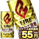【11月29日出荷開始】【在庫処分】キリン FIRE ファイア 挽きたて微糖 185g缶×60本[3
