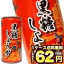 [在庫処分]琉球アジアン 黒糖しょうが 185g缶×30本北海道、沖縄、離島は送料無料対象外[賞味期限:2019年4月8日][送料無料]【3...