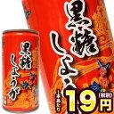 [在庫処分]琉球アジアン 黒糖しょうが 185g缶×30本[賞味期限:2019年4月8日]同一商品のみ3ケース毎に送料がかかります【3~4営業日以内に出荷】