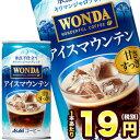 [在庫処分]アサヒ ワンダ[WONDA] アイスマウンテン 185g缶×30本[賞味期限:2019