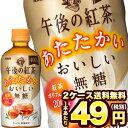 [在庫処分]キリン 午後の紅茶 あたたかい おいしい無糖 4...
