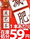 【2〜3営業日以内に出荷】 【在庫処分】神戸居留地 減肥茶500ml×24本[賞味期限:4ヶ月以上]同一商品のみ2ケースまで1配送でお届けします