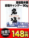 楽天 ドリンク屋/扇雀飴本舗/岩塩キャンデー/3ケース以上購入で送料無料/在庫処分