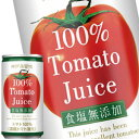 ショッピングトマトジュース 神戸居留地 トマトジュース100% 無塩 185g缶×30本【1月22日出荷開始】食塩無添加 リコピン トマトジュース 100% 野菜ジュース 健康 まとめ買い 備蓄 ストック