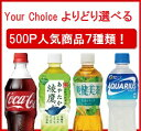 コカコーラ ペットボトル