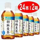 ★【2箱セット送料無料!】★【サントリー】 胡麻麦茶 (ごま麦茶)(麦茶) 350ml ペッ
