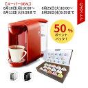 UCC カプセル式コーヒーメーカー DRIPPOD ドリップ...