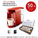 UCC カプセル式コーヒーメーカー DRIP