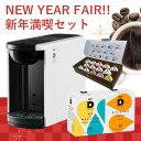UCC カプセル式コーヒーメーカー ドリップポッド NEW YEAR FAIR!! DP3 新年満喫セット カラー4色 | DRIPPOD ドリップマシン コーヒーメーカー コーヒーマシン レギュラーコーヒー おしゃれ カプセルコーヒー 時短