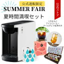 UCC カプセル式コーヒーメーカー ドリップポッド 【季節限定】 SUMMER FAIR!! DP3...