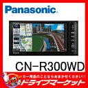 パナソニック CN-R300WD 安全性にこだわった新しい操作性モーションコントロール搭載 Panasonic