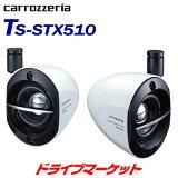 【今ならP2倍SALE中!!】TS-STX510 カロッツェリア サテライトスピーカー 後方視界を妨げない取付けが可能なコンパクト設計 パイオニア PIONEER