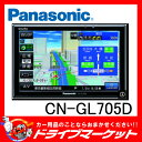 【期間限定☆全品ポイント2倍SALE中!!】【延長保証追加OK!!】CN-GL705D パナソニック ゴリラ 地デジチューナー(ワンセグ)内蔵 ポータブルカーナビ(16GB SSD搭載) Panasonic 20周年記念モデル【02P28Sep16】【02P01Oct16】