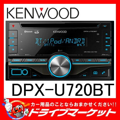 【期間限定☆全品ポイント2倍SALE中!!】DPX-U720BT CD/USB/iPod /Bluetoothデッキ MP3/WMA/AAC/WAV対応 フロントUSB/AUX端子搭載 ケンウッド【02P05Nov16】