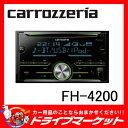 【期間限定☆全品ポイント2倍!!】FH-4200 PIONEER パイオニア CD/USB 2DINデッキ iPod/iPhone・Bluetooth対応 多様なメディアを高音質で再生可能!!【02P03Dec16】